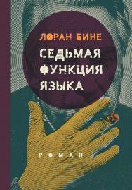 Седьмая функция языка: роман. Изд. 2-е, испр .. Пер. с фр. А. Захаревич ISBN 978-5-89059-367-2