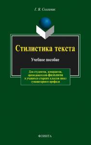 Стилистика текста [Электронный ресурс]: Учебное пособие. - 14-е изд., стер. ISBN 978-5-89349-008-4
