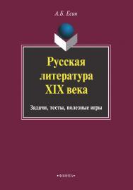 Русская литература XIX века : Задачи, тесты, полезные игры ISBN 978-5-89349-024-4