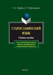 Старославянский язык ISBN 978-5-89349-362-7