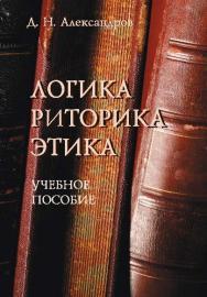 Логика. Риторика. Этика — 5-е изд., стер..  Учебное пособие ISBN 978-5-89349-370-2