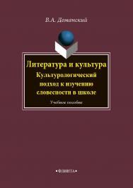 Литература и культура : Культурологический подход к изучению словесности в школе    - 3-е изд., стер. ISBN 978-5-89349-412-9