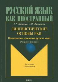 Лингвистические основы РКИ (педагогическая грамматика русского языка) ISBN 978-5-89349-445-7