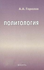 Политология     — 7-е изд., стер. ISBN 978-5-89349-468-6