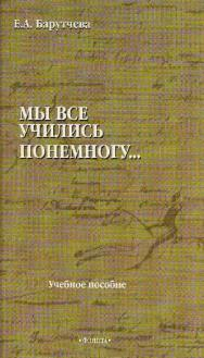 «Мы все учились понемногу…»: учеб. пособие по синтаксису для старшеклассников и абитуриентов ISBN 978-5-89349-495-2
