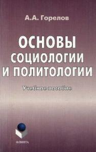 Основы социологии и политологии  — 3-е изд., стер..  Учебное пособие ISBN 978-5-89349-529-4