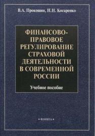 Финансово-правовое регулирование страховой деятельности в современной России ISBN 978-5-89349-535-5