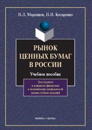 Рынок ценных бумаг в России ISBN 978-5-89349-538-6
