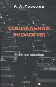Социальная экология  — 3-е изд., стер. ISBN 978-5-89349-588-1
