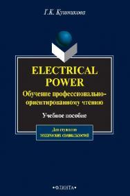 Electrical Power: Обучение профессионально-ориентированному чтению:  – 3-е изд., стер. ISBN 978-5-89349-651-2