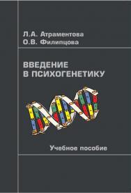Введение в психогенетику: Учебное пособие ISBN 978-5-89349-656-7
