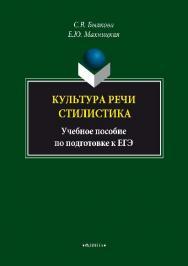 Культура речи. Стилистика – 4-ое изд., стер. ISBN 978-5-89349-675-8