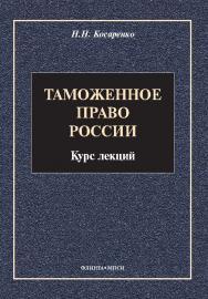 Таможенное право России.  Учебное пособие ISBN 978-5-89349-708-3