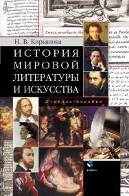 История мировой литературы и искусства: ISBN 978-5-89349-717-5