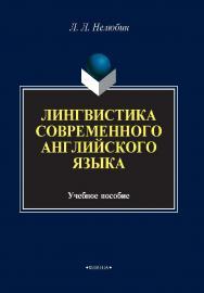 Лингвостилистика современного английского языка  . – 8-е изд., стер. ISBN 978-5-89349-722-9