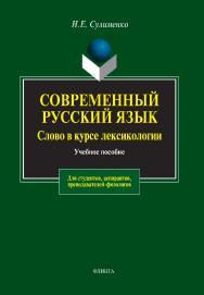 Современный русский язык. Слово в курсе лексикологии ISBN 978-5-89349-800-4