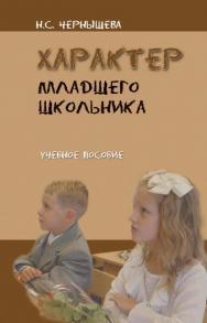 Характер младшего школьника: Учебное пособие ISBN 978-5-89349-840-0