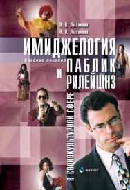 Имиджелогия и паблик рилейшнз в социокультурной сфере: ISBN 978-5-89349-853-0