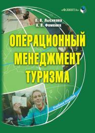 Операционный менеджмент туризма: Учебное пособие ISBN 978-5-89349-865-3