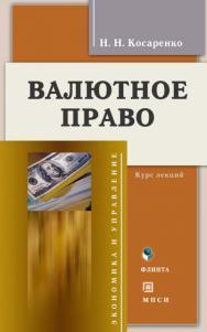 Валютное право ISBN 978-5-89349-908-7