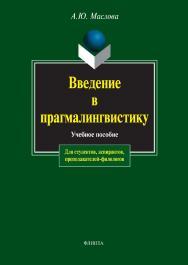 Введение в прагмалингвистику ISBN 978-5-89349-946-9
