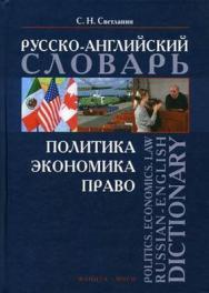 Политика. Экономика. Право: русско-английский словарь. Politics. Economics. Law: Russian-English Dictionary ISBN 978-5-89349-952-2