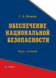 Обеспечение национальной безопасности: курс лекций ISBN 978-5-89349-957-5
