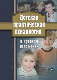 Детская практическая психология в кратком изложении: Учебно-методическое пособие ISBN 978-5-89349-973-5