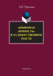 «Языковая личность» в художественном тексте ISBN 978-5-89349-999-5