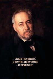 Лицо человека в науке, искусстве и практике ISBN 978-5-89353-435-1