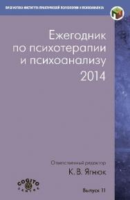 Ежегодник по психотерапии и психоанализу. Вып. 11 ISBN 978-5-89353-441-2