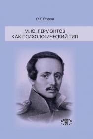 М. Ю. Лермонтов как психологический тип ISBN 978-5-89353-451-1