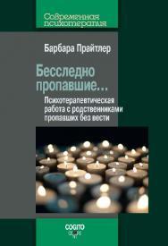 Бесследно пропавшие... Психотерапевтическая работа с родственниками пропавших без вести ISBN 978-5-89353-452-8