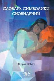 Словарь символики сновидений ISBN 978-5-89353-473-3