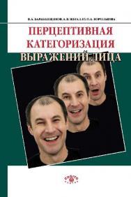 Перцептивная категоризация выражений лица ISBN 978-5-89353-474-0