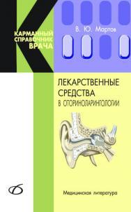 Лекарственные средства в оториноларингологии ISBN 978-5-89677-128-9