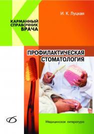 Профилактическая стоматология ISBN 978-5-89677-136-4