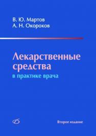 Лекарственные средства в практике врача. —2-е изд., перераб. и доп. ISBN 978-5-89677-146-3