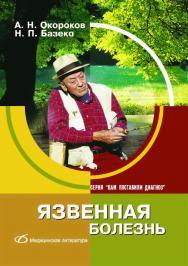 Язвенная болезнь. — 2-е изд. (эл.) ISBN 978-5-89677-201-9