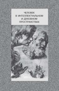 Человек в интеллектуальном и духовном пространствах ISBN 978-5-89826-352-2