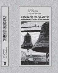 Российское государство опыт философского прочтения ISBN 978-5-89826-400-0