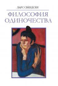 Философия одиночества ISBN 978-5-89826-483-3