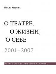 О театре, о жизни, о себе. Впечатления, размышления, раздумья. 2001–2007. В 2 т. Т. 1 ISBN 978-5-89826-489-5