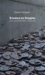 Взывая из бездны. De profundis clamat ISBN 978-5-89826-492-5