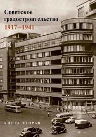 Советское градостроительство. 1917—1941. Книга вторая ISBN 978-5-89826-504-5