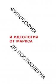 Философия и идеология: от Маркса до постмодерна ISBN 978-5-89826-506-9