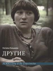 Другие. Режиссеры и их спектакли ISBN 978-5-89826-562-5