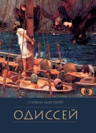 Одиссей ISBN 978-5-89826-572-4