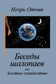 Беседы шалопаев или Золотые семидесятые ISBN 978-5-89826-578-6