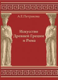 Искусство Древней Греции и Рима ISBN 978-5-903983-18-6